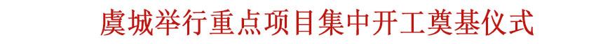 虞城举行重点项目集中开工奠基仪式