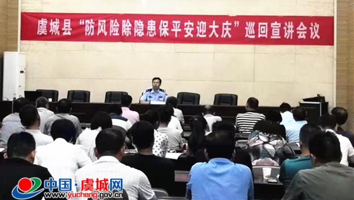 虞城县应急管理局组织开展安全生产巡回宣讲活动