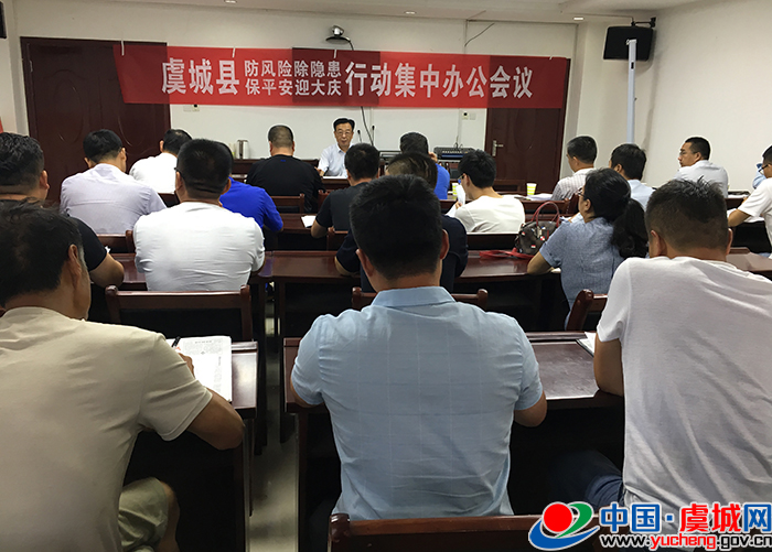 县安委会办公室召开集中联合办公会议