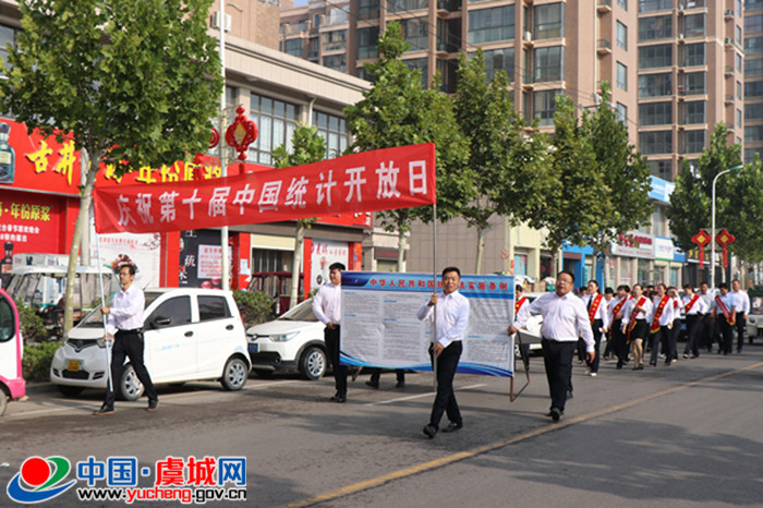 """虞城县统计局举办第十届""""中国统计开放日""""活动"""