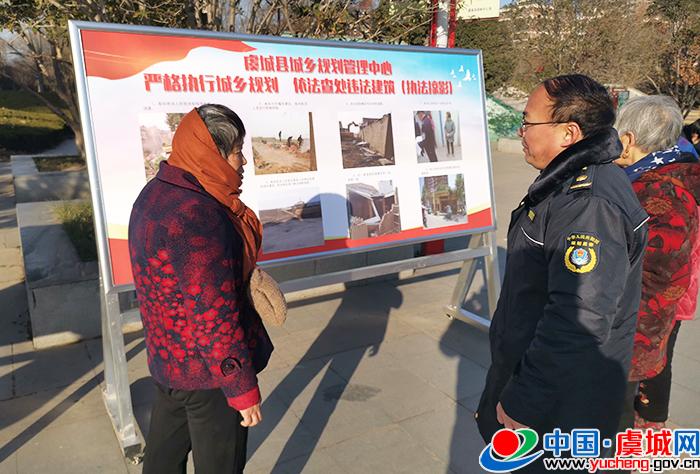 虞城县城乡规划管理中心开展宣传活动